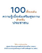 100 เรื่องเด่น ความรู้เพื่อ ส่งเสริมสุขภาพสำหรับประชาชน